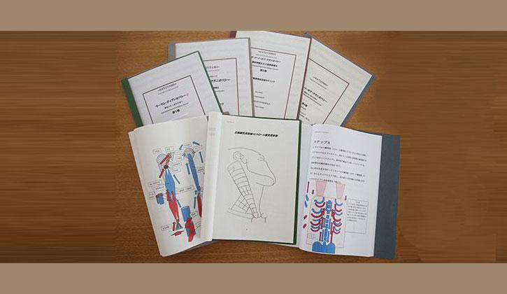 解剖学に基づく根拠
